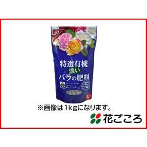 花ごころ 特選有機濃いバラの肥料 2.5kg  8セット agriz