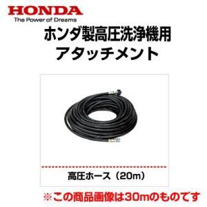 ホンダ製 高圧洗浄機用アタッチメント 高圧ホース(20m) agriz