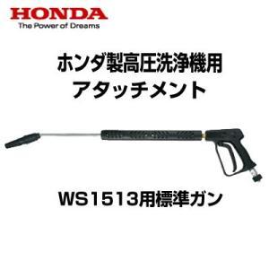 ホンダ製 高圧洗浄機用アタッチメント WS1513用標準ガン|agriz