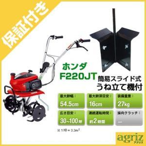 (プレミア保証プラス付) ホンダ 耕うん機 F220JT こまめ 小さなボディでグングン耕うん ミニ耕うん機のベストセラー(畝立て機付)|agriz