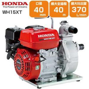 ホンダ エンジン式高圧ポンプ WH15XT|agriz