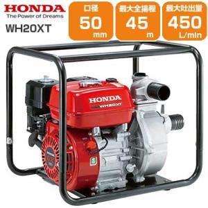 ホンダ エンジン式高圧ポンプ WH20XT agriz