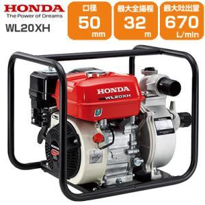 ホンダ エンジン式汎用ポンプ WL20XH|agriz