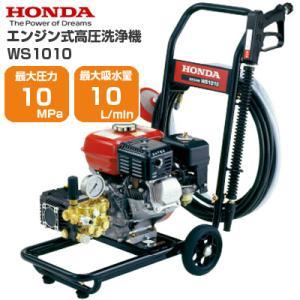 ホンダ 高圧洗浄機 WS1010 エンジン式高圧洗浄機 (最大圧力10MPa) (最大吸水量10L/min)|agriz