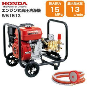 ホンダ 高圧洗浄機 WS1513 エンジン式高圧洗浄機 (最大圧力15MPa) (最大吸水量13L/min)|agriz