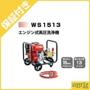 (プレミア保証プラス付) ホンダ 高圧洗浄機 WS1513 エンジン式高圧洗浄機 (最大圧力15MPa)(最大吸水量13L/min) agriz