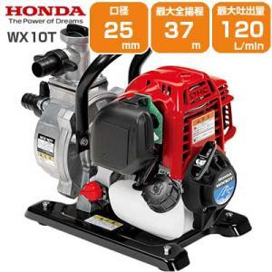 ホンダ エンジン式軽量ポンプ WX10T|agriz