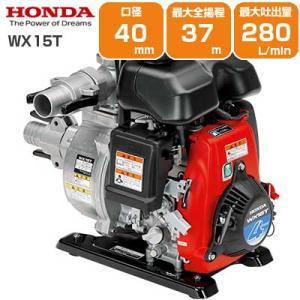 ホンダ エンジン式軽量ポンプ WX15T|agriz