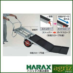 (個人宅配送OK)ハラックス苗箱スロープ NCS-1500-65DW|agriz