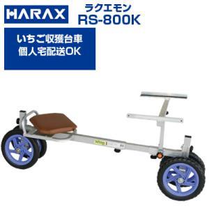 ハラックスアルミ運搬車 RS-800K agriz