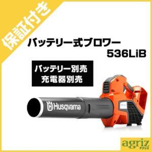 (プレミア保証付) ハスクバーナ バッテリー式ブロワー 536LiB|agriz
