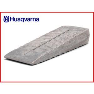 ハスクバーナ 用品・アクセサリー 伐採クサビ マグネシウム製 12cm|agriz