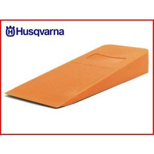 ハスクバーナ 用品・アクセサリー 伐採クサビ ポリアミド製 20cm|agriz