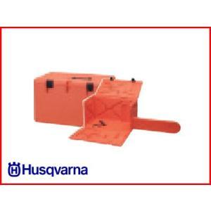 ハスクバーナ 用品・アクセサリー チェンソー ボックス|agriz