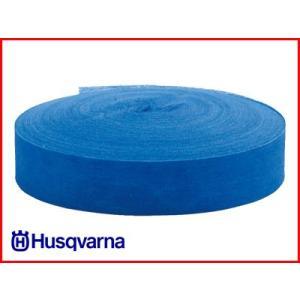 ハスクバーナ 用品・アクセサリー マーキングテープ (青)|agriz