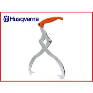 ハスクバーナ 用品・アクセサリー 木材トング (30cm径)(フォレストツール)|agriz