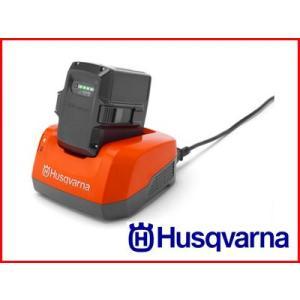 ハスクバーナ QC330 急速充電器|agriz