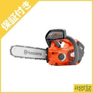 (プレミア保証付) ハスクバーナ T536LiXP 充電式チェンソー (12インチ(30cm)スプロケットノーズバー)(90PX)(バッテリー・充電器付)|agriz