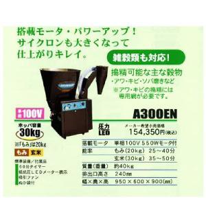 細川製作所 循環式 精米機 A300EN(もみ・玄米兼用)(電源:単相100V 500W) ホソカワ|agriz