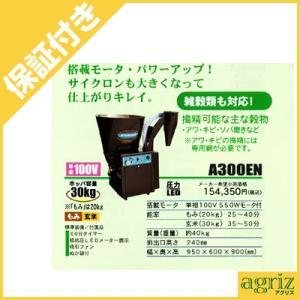(プレミア保証付) 細川 循環式 精米機 A300EN(もみ・玄米兼用)(単相100V 500W) ホソカワ|agriz