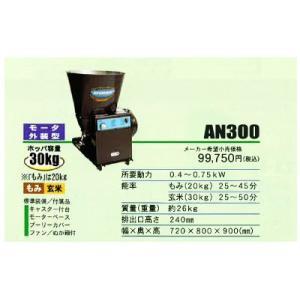 細川製作所 循環式 精米機 AN300(もみ・玄米兼用)(モーター外装タイプ) ホソカワ|agriz