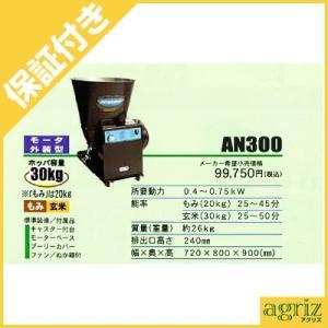 (プレミア保証付) 細川 循環式 精米機 AN300(もみ・玄米兼用)(モーター外装) ホソカワ|agriz