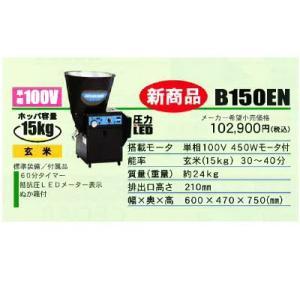 細川製作所 循環式 精米機 B150EN(玄米専用・ホッパ容量15kgタイプ)(電源:単相100V 500W) ホソカワ|agriz