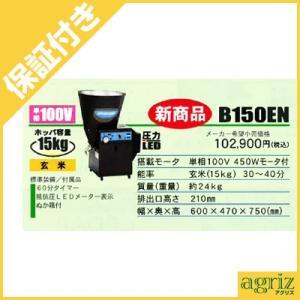 (プレミア保証付) 細川 循環式 精米機 B150EN(玄米専用15kg)(単相100V 500W) ホソカワ|agriz