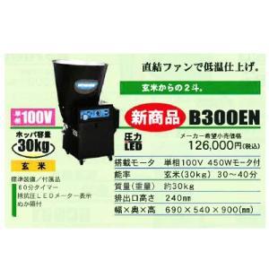細川製作所 循環式 精米機 B300EN(玄米専用・ホッパ容量30kgタイプ)(電源:単相100V 500W) ホソカワ|agriz