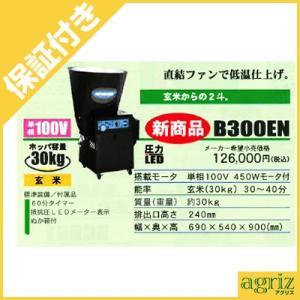 (プレミア保証付) 細川 循環式 精米機 B300EN(玄米専用30kg)(単相100V 500W) ホソカワ|agriz