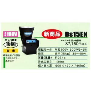 細川製作所 循環式 精米機 Bs15EN(玄米専用・ホッパ容量15kgタイプ)(電源:単相100V 300W) ホソカワ agriz
