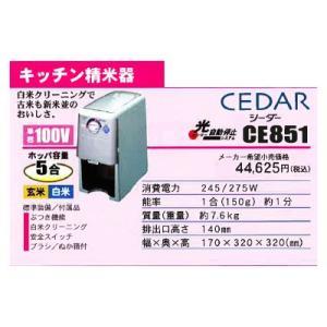 細川製作所 家庭用 精米器 CE851(精米容量:5合) 精米機 ホソカワ|agriz