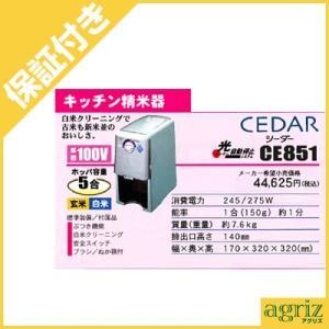 (プレミア保証付) 細川 家庭用 精米器 CE851(精米容量:5合) 精米機 ホソカワ agriz