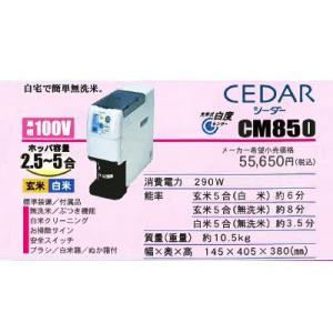 細川製作所 家庭用 精米器 CM850(無洗米対応)(精米容量:2〜5合) 精米機 ホソカワ agriz