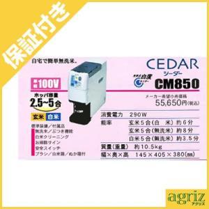 (プレミア保証付) 細川 家庭用 精米器 CM850(無洗米対応)(精米容量:2〜5合) 精米機 ホソカワ|agriz