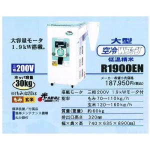 細川製作所 一回通し式 精米機 R1900EN(もみ・玄米兼用)(電源:三相200V 1.9kw) ホソカワ agriz