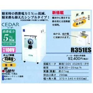 細川製作所 一回通し式 精米機 R351ES(玄米専用・ホッパ容量15kgタイプ)(電源:単相100V 450W) ホソカワ agriz