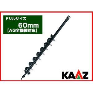 カーツ オーガー 専用ドリル 60mm(AG全機種)(穴掘り機 穴掘機 掘削機 アタッチメント)|agriz
