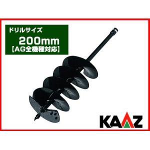カーツ オーガー 専用ドリル 200mm(AG全機種)(穴掘り機 穴掘機 掘削機 アタッチメント)|agriz