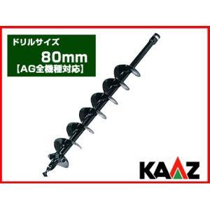 カーツ オーガー 専用ドリル 80mm(AG全機種)(穴掘り機 穴掘機 掘削機 アタッチメント)|agriz