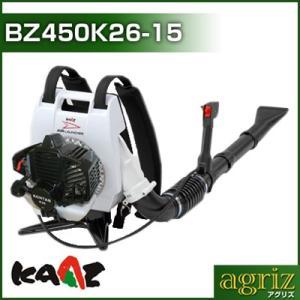 カーツエンジンブロワ BZ450K26-15 エアランチャー 背負式|agriz