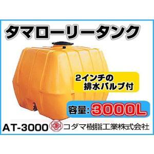 コダマ樹脂工業 タマローリータンク(横型) AT-3000 (3000L)(50A排水バルブ付き)(カラー:イエロー)(代引不可)|agriz