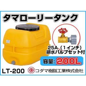 コダマ樹脂工業 タマローリータンク LT-200 ECO(200L)(25A排水バルブ付き)(カラー:オレンジ)(代引不可)|agriz