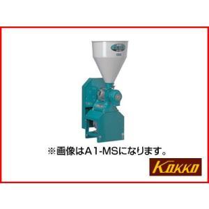 国光社 製粉機 粉砕機 ひかり号 A2-MS(S7) 単相100V/750W 國光社 KOKKO|agriz