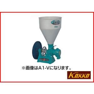 国光社 製粉機 粉砕機 ひかり号 A2-V (モーターなし) 國光社 KOKKO|agriz