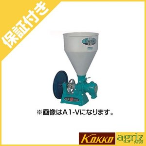 (プレミア保証付) 国光社 製粉機 粉砕機 ひかり号 A2-V (モーターなし) 國光社 KOKKO|agriz