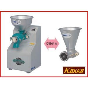 国光社 製粉機 味噌すり機 やまびこ号 L-SB 単相100V/250W 國光社 KOKKO|agriz
