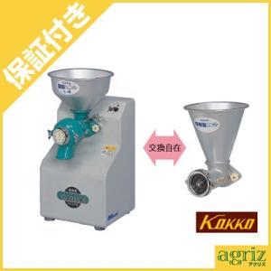 (プレミア保証付) 国光社 製粉機 味噌すり機 やまびこ号 L-SB 単相100V/250W 國光社 KOKKO|agriz