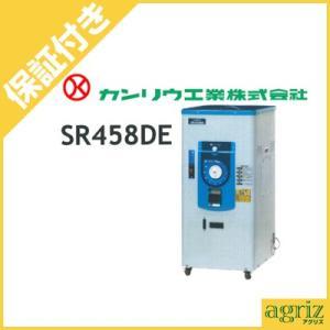 (プレミア保証付) カンリウ 一回通し型 精米機 SR458DE (玄米30kg)(100V/450W) モーター内蔵型 agriz