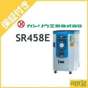 (プレミア保証付) カンリウ 一回通し型 精米機 SR458E (玄米15kg)(100V/450W) モーター内蔵型 agriz